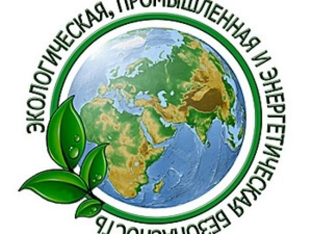 Конференция «Экологическая, промышленная и энергетическая безопасность – 2017»
