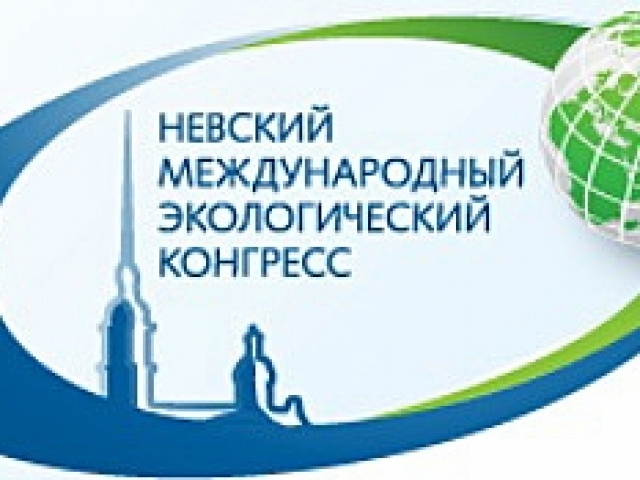 VIII Невский экологический конгресс