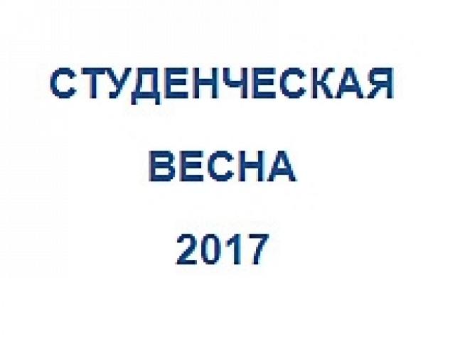 Конференция Студенческая весна – 2017.
