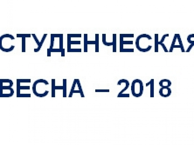 Всероссийская студенческая конференция Студенческая научная весна 2018