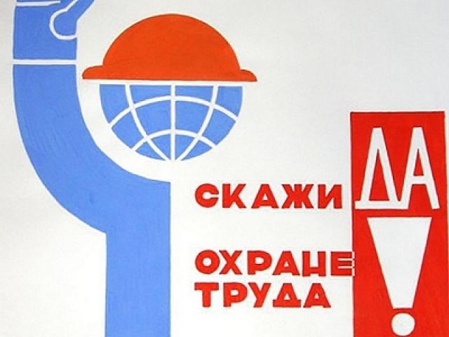 Студенческий конкурс плакатов и слоганов социальной рекламы в области обеспечения безопасности образовательного процесса и охраны труда