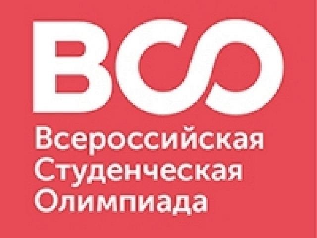 Всероссийская студенческая олимпиада по безопасности жизнедеятельности ВСО 2020