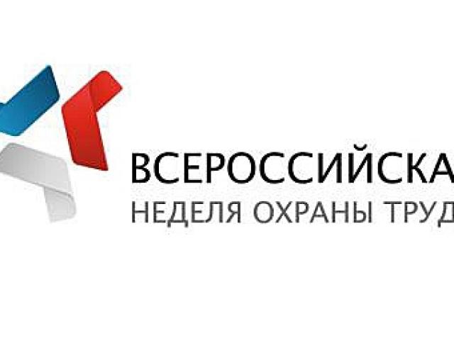 Молодежный форум  «Будущее безопасного труда» в Сочи, в рамках Всероссийской недели охраны труда.