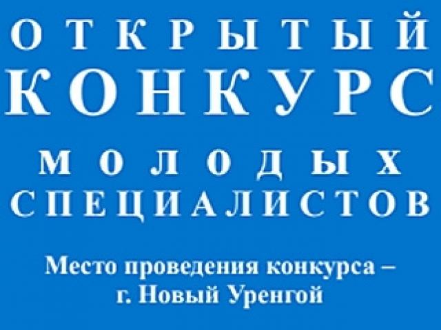 Конкурс молодых специалистов на право трудоустройства в дочерние общества Газпрома