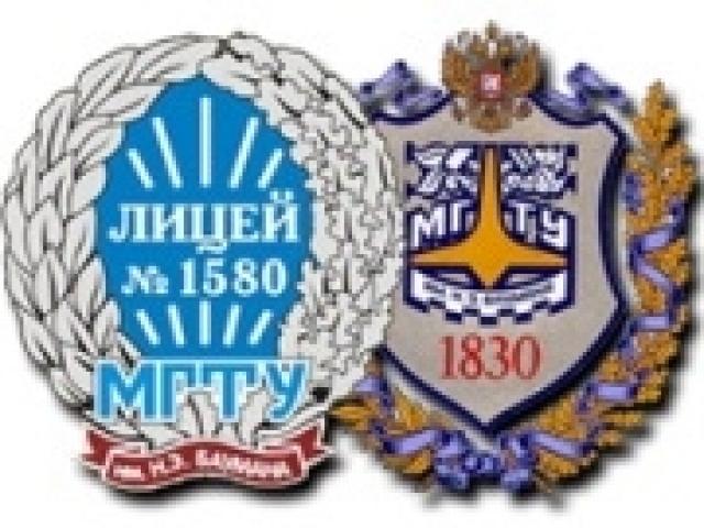 Лучшей школой России вновь признан лицей № 1580 при МГТУ им. Н.Э. Баумана
