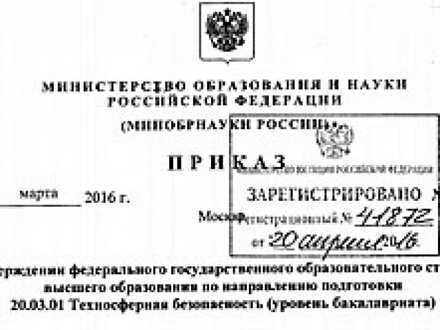 Федеральный государственный образовательный стандарт высшего образования по направлению 20.03.01