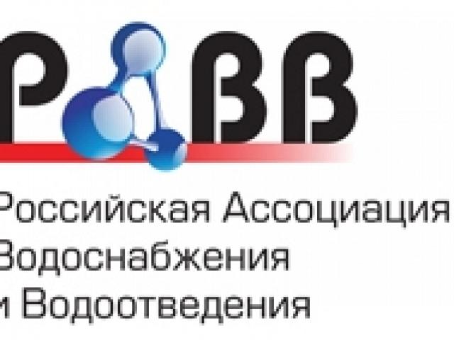 II Всероссийский водный конгресс