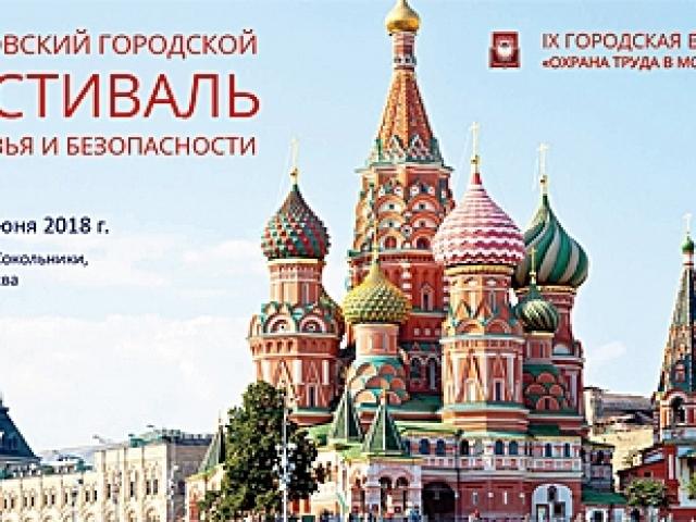 Молодежный форум в рамках IX городской выставки Охрана труда в Москве 2018