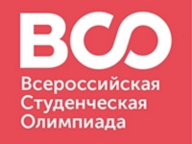 Всероссийская студенческая олимпиада по безопасности жизнедеятельности ВСО 2019