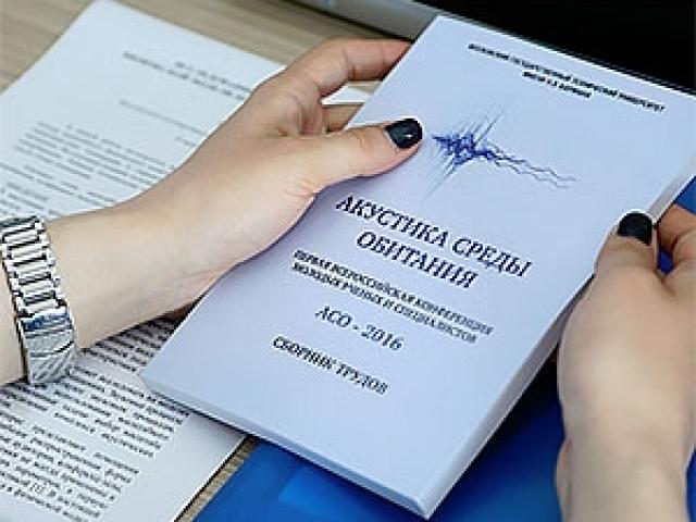 Первая Всероссийская конференция молодых ученых и специалистов Акустика среды обитания