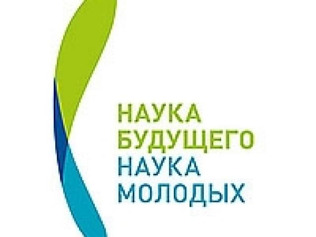 Второй Всероссийский молодежный научный форум Наука будущего – наука молодых