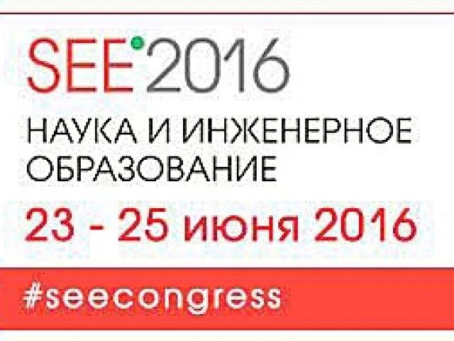 Конгресс «Наука и инженерное образование – 2016»