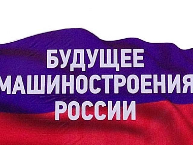 IX Всероссийская конференция Будущее машиностроения России