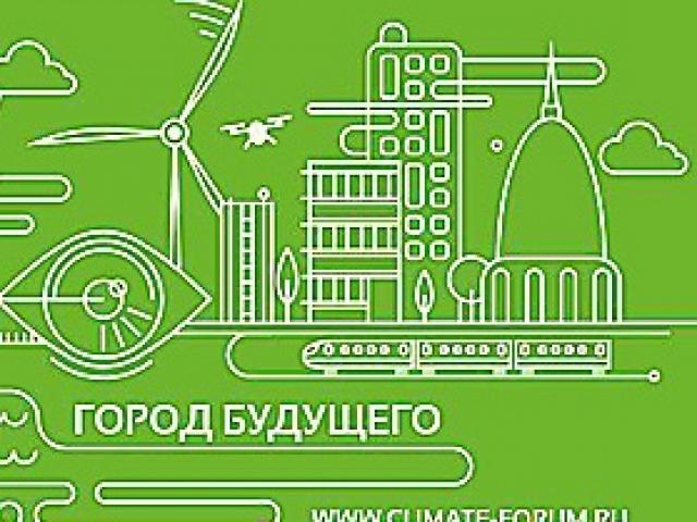 Конкурс лучших решений в сфере климатических и экологических инициатив