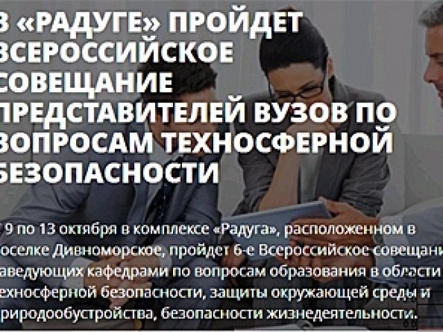 VI всероссийское совещание заведующих кафедрами