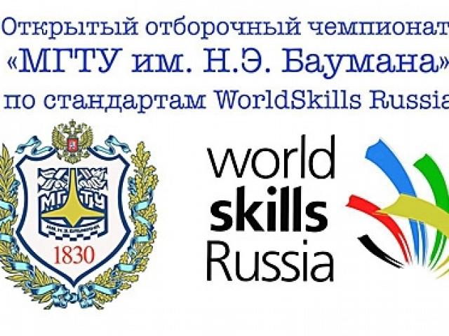 Открытый отборочный чемпионат «МГТУ им. Н.Э. Баумана WorldSkills Russia»