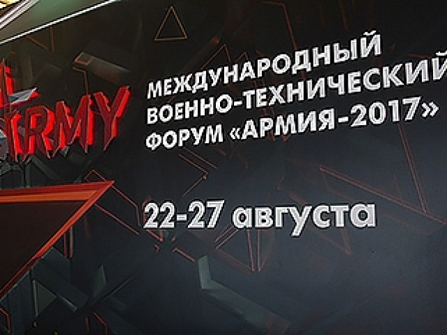 Международный армейский форум 2017