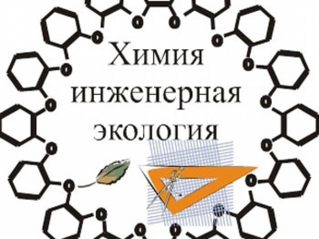 Международная научная конференция (школа молодых ученых) «Химия и инженерная экология» - XX