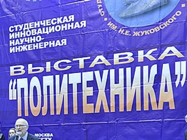 XI Всероссийская инновационная молодежная научно-инженерная выставка «Политехника»