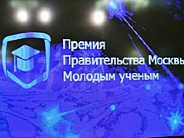 Конкурс на присуждение премий Правительства Москвы молодым учёным