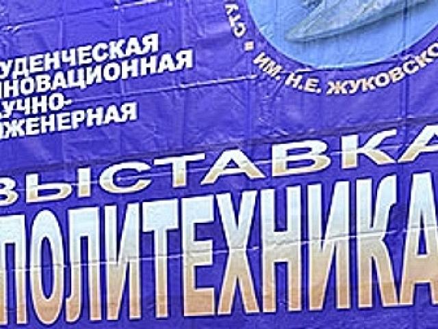 XII Всероссийская инновационная молодежная научно-инженерная выставка «ПОЛИТЕХНИКА»