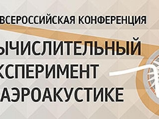 VII Всероссийская конференция Вычислительный эксперимент в аэроакустике