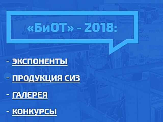 22-я Международная специализированная выставка Безопасность и охрана труда