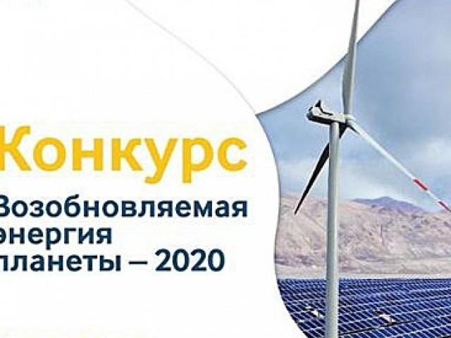 конкурс студентов, аспирантов и молодых ученых с международным участием «Возобновляемая энергия планеты – 2020»