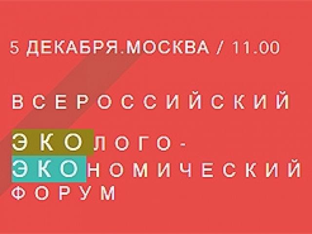 Всероссийский командный студенческий конкурс экологических проектов ЭкоЭкономика