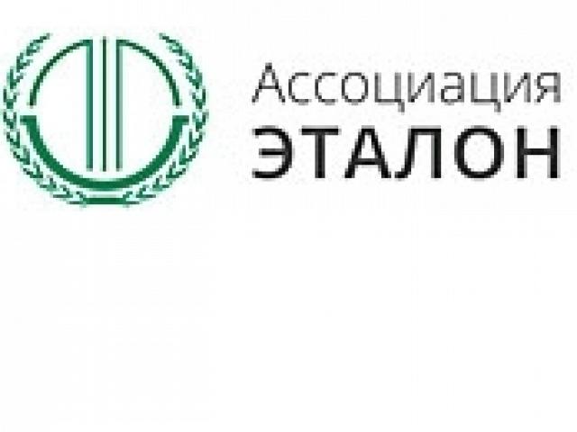 Ассоциация «ЭТАЛОН»  приглашает  студентов с активной   жизненной позицией