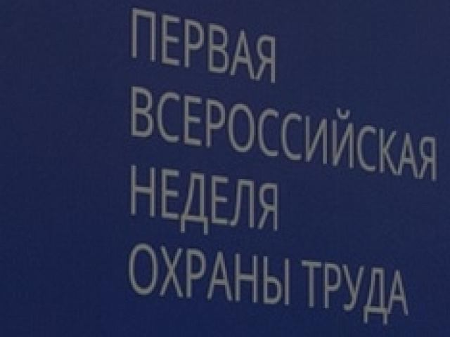 Всероссийская неделя охраны труда 2016. Заседание ФУМО.