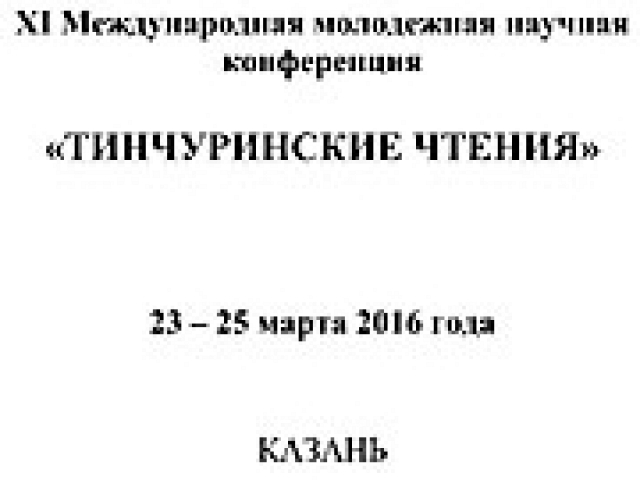 XI Международная молодежная научная конференция «Тинчуринские чтения».