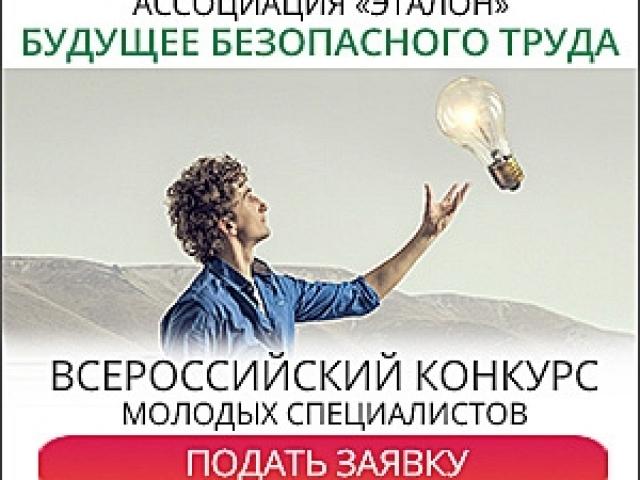 Всероссийский конкурс молодых специалистов «Будущее безопасного труда».