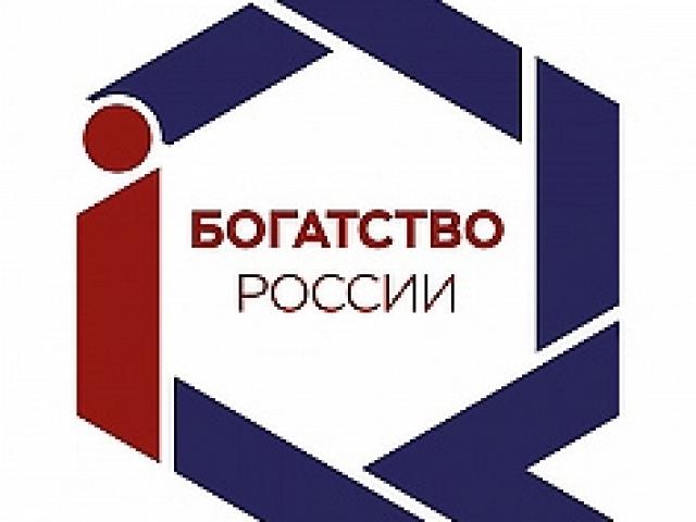Всероссийский форум Богатство России