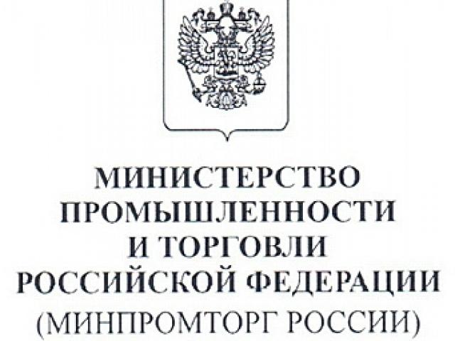 Министерства промышленности и торговли