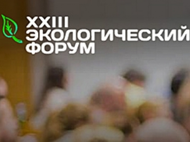 XXIII Экологический форум