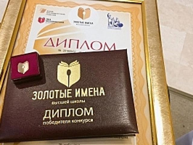 Поздравляем В.А. Девисилова и М.В. Иванова с победой в конкурсе «Золотые имена высшей школы»