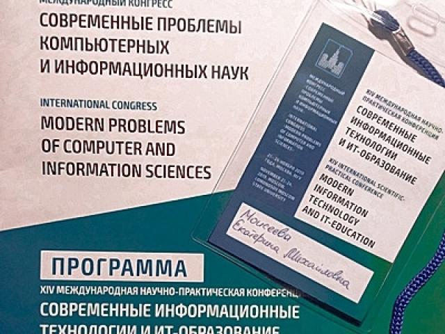 Наша студентка Моисеева Е.М.  выступила с докладом «Моделирование радиоактивного заражения местности методом случайных сложений»