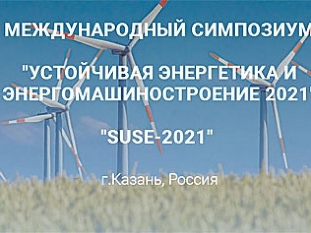Международный симпозиум Устойчивая энергетика и энергомашиностроение – 2021: SUSE-2021