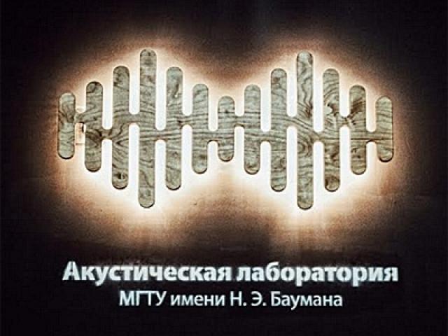 Открытие акустической лаборатории кафедры Э9 в Мытищинском филиале МГТУ им. Н.Э. Баумана